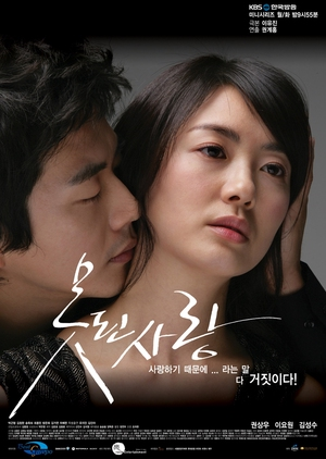 image of drama Bad Love [KDRAMA]